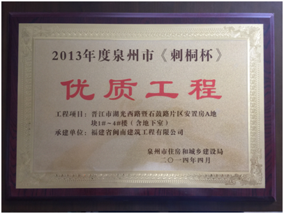 晋江惠风奖牌2